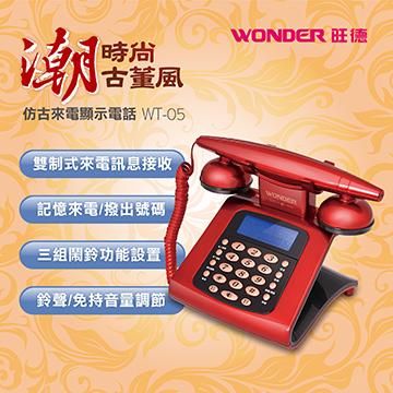 旺德 古董藝術來電顯示電話