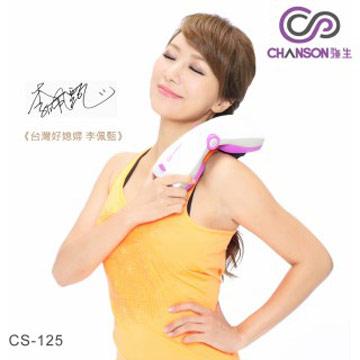 【CHANSON強生】S 蝴蝶機CS-125
