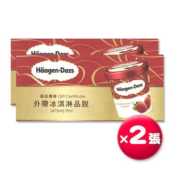 Haagen-Dazs冰淇淋品脫杯券(2張)
