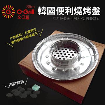 【O-grill】韓國便利燒烤盤