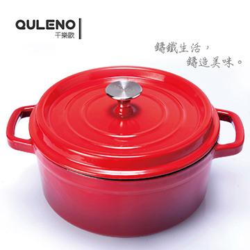 【千樂歐】24cm黑琺瑯鑄鐵鍋-紅