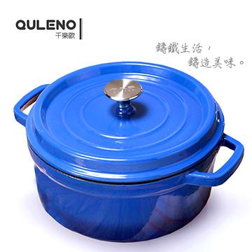 【千樂歐】24cm黑琺瑯鑄鐵鍋-藍