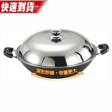 【三箭牌】皇廚經典中華鍋(40cm)雙耳(SP-240C)