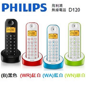 PHILIPS飛利浦數位無線電話(黑)B D1201