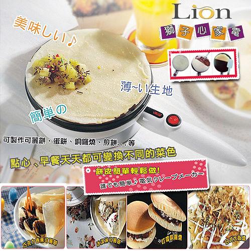 獅子心 百變可麗餅機 LKP-115
