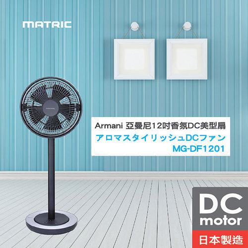 日本松木亞曼尼12吋DC香氛美型扇MG-DF1201A