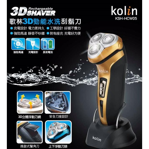歌林3D勁能水洗刮鬍刀KSH-HCW05-金色