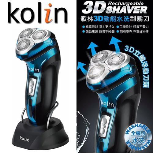 歌林3D勁能水洗刮鬍刀KSH-HCW05-藍色