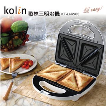 歌林三明治機KT-LNW05
