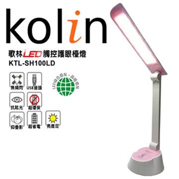 歌林LED觸控護眼檯燈(顏色隨機出貨)KTL-SH100LD