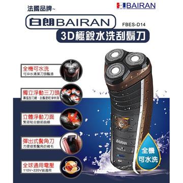 白朗BAIRAN 3D極銳水洗刮鬍刀FBES-D14