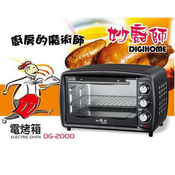 妙廚師20L上下火全雞大烤箱DG-2000