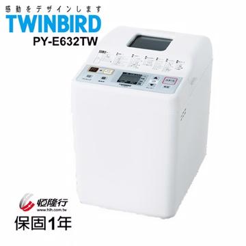 日本TWINBIRD多功能製麵包機PY-E632TW