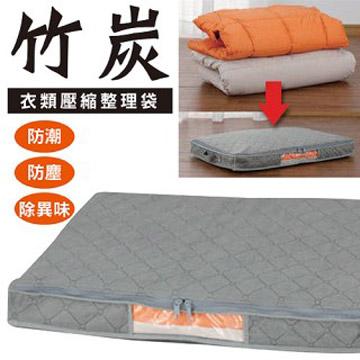 【木暉】日式3D立體竹炭最新壓縮式衣物整理袋(超值二入)