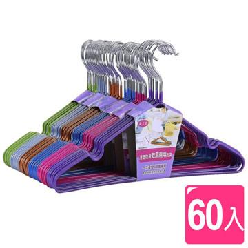 【御工匠】不鏽鋼乾濕兩用防滑衣架-60件組(顏色隨機)
