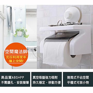 【御工匠】強力吸盤浴室防水捲筒紙巾架