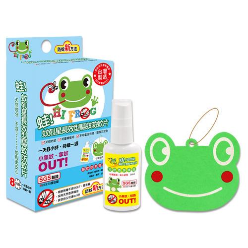 HiFrog 組合包-蛙!蚊剋星台製天然可重複長效型驅蚊防蚊片+精油驅蚊片濃縮補充液