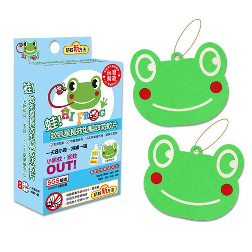 HiFrog 蛙!蚊剋星 超值2片台製天然可重複長效型驅蚊防蚊片