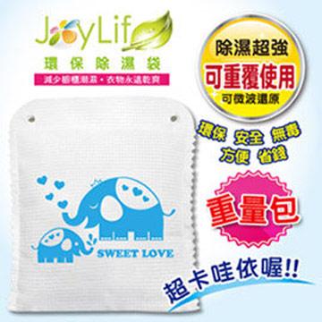JoyLife 寶貝象可重複防霉除濕袋~250克