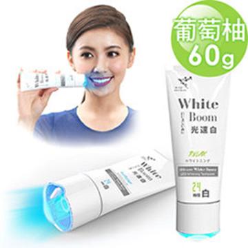 LI-ZEY萊思 藍光光速白牙膏-極致齒白系列(葡萄柚)60g