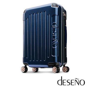 【Deseno】尊爵傳奇II-22吋PC鏡面商務行李箱(夜空藍)