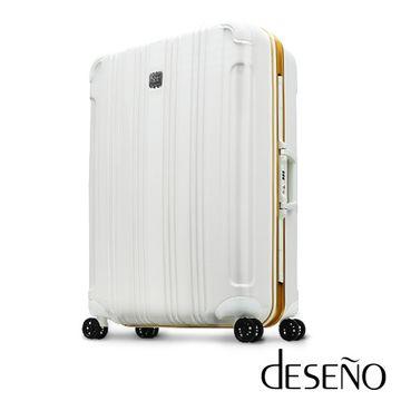 【Deseno】CUBE酷比旅箱-24吋PC鏡面深鋁框行李箱(白金)