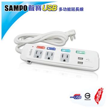 SAMPO 4切3座3孔6呎(1.8M)多功能USB延長線(EL-U43R6U2)