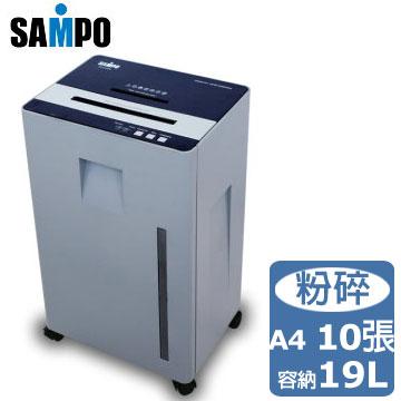 SAMPO 專業級碎紙機(CB-U1010SL)