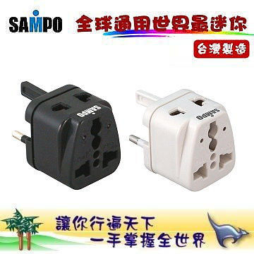 SAMPO 旅行萬用轉接頭(全球通用型)-黑 EP-UA1C