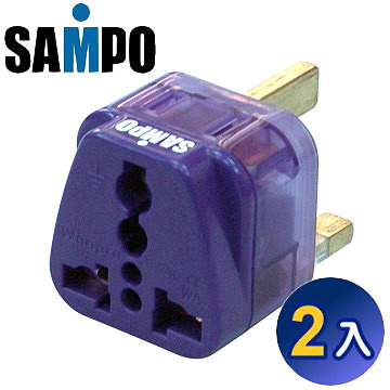 SAMPO 旅行轉接頭-2入裝 EP-UF2B