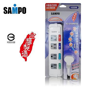 SAMPO 4切4座3孔6呎(1.8米)延長線 EL-U44R6TA