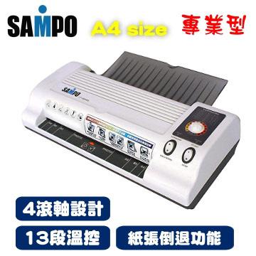 SAMPO 專業護貝機 LY-U6A42L
