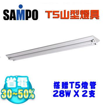 SAMPO T5山型三角吸頂燈具附專用燈管-白光 LX-UM282+LB-U28TD