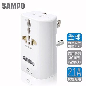 SAMPO 聲寶 單USB萬國充電器轉接頭-白色 (EP-UA2CU2)