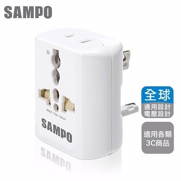 SAMPO 聲寶 旅行萬用轉接頭-白色 (EP-UA2C)