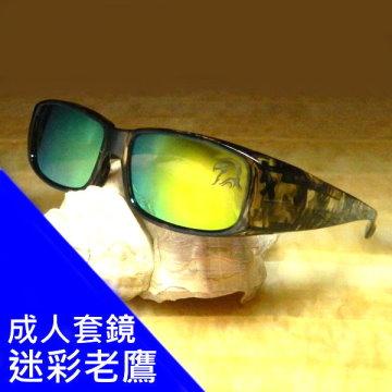 【Hawk eyes】一級光學抗UV400太陽眼鏡-成人套鏡-FOA01a-迷彩老鷹
