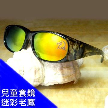 【Hawk eyes】一級光學抗UV400太陽眼鏡-兒童套鏡-FOK01a-迷彩老鷹