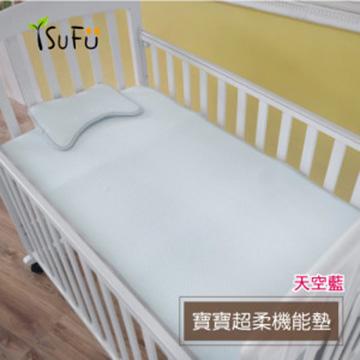 [舒福家居]isufu 3D立體超柔嬰幼童水洗透氣四季床墊枕組-水藍色