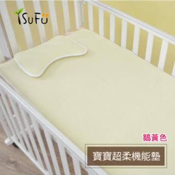 [舒福家居]isufu 3D立體超柔嬰幼童水洗透氣四季床墊枕組-鵝黃色