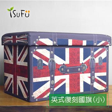 [舒福家居]isufu 英式復刻國旗風收納箱/沙發凳/穿鞋椅(小)