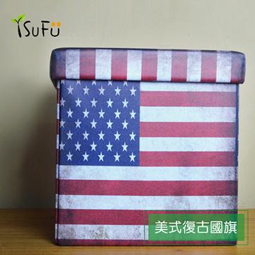 [舒福家居]isufu 美式復古國旗風收納箱/沙發凳/穿鞋椅