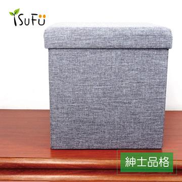 [舒福家居]isufu 紳士品格灰收納箱/沙發凳/穿鞋椅
