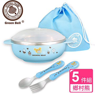 【GREEN BELL】#304不鏽鋼外出兒童碗5件組-鄉村熊(藍)