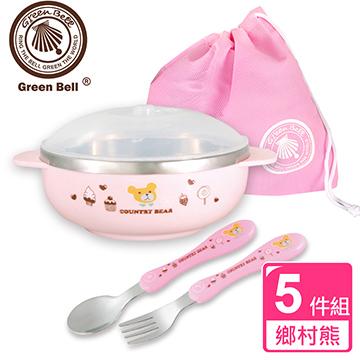 【GREEN BELL】#304不鏽鋼外出兒童碗5件組-鄉村熊(粉)