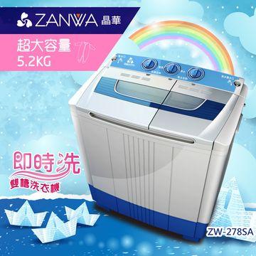 ZANWA晶華5.2KG節能雙槽洗滌機/洗衣機ZW-278SA