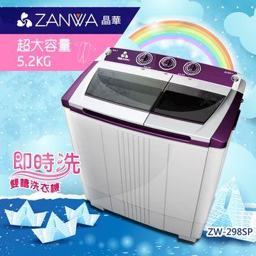 ZANWA晶華 5.2KG節能雙槽洗滌機/小洗衣機ZW-298SP