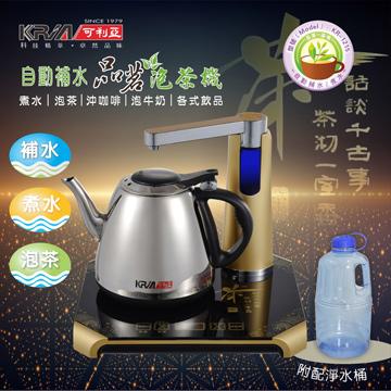 KRIA可利亞 自動補水多功能品茗泡茶機KR-1215