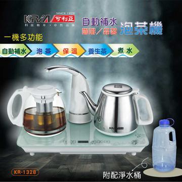 KRIA可利亞 自動補水多功能品茗泡茶機KR-1326