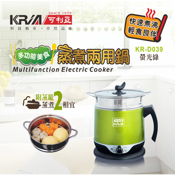 KRIA可利亞 多功能美食蒸煮兩用鍋KR-D039