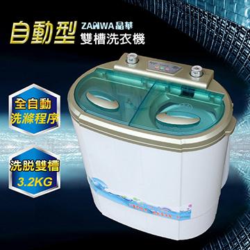 ZANWA晶華 電腦自動3.2KG雙槽洗衣機ZW-32S